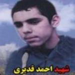 شهید احمد قدیری