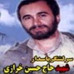 شهید حاج حسین خرازی فرمانده لشکر ۱۴ امام حسین (ع)