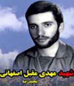 شهید مهدی مقبل اصفهانی